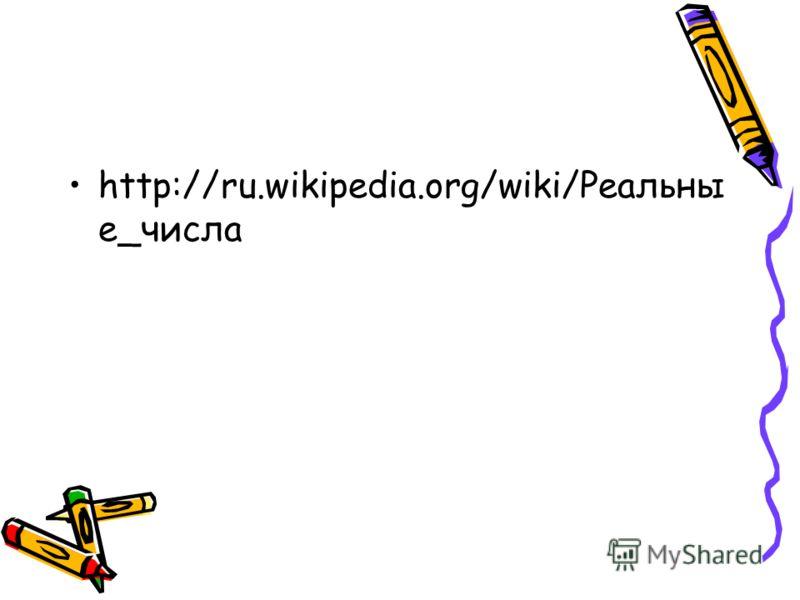 http://ru.wikipedia.org/wiki/Реальны е_числа