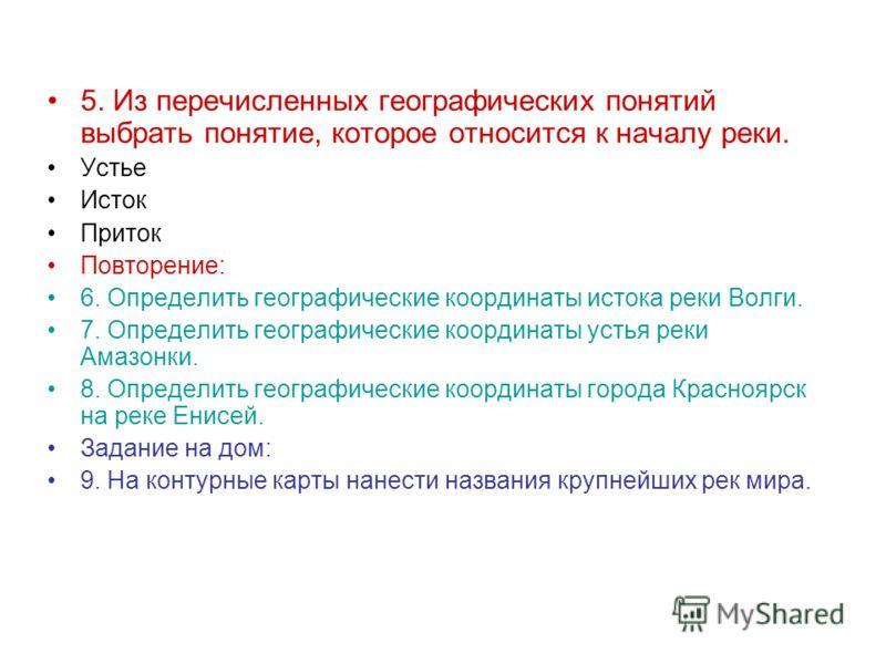 Устье Исток Приток Повторение: