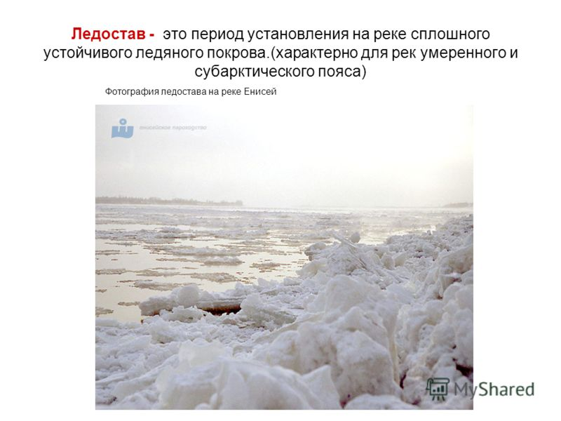 Ледостав - это период установления на реке сплошного устойчивого ледяного покрова.(характерно для рек умеренного и субарктического пояса) Фотография ледостава на реке Енисей