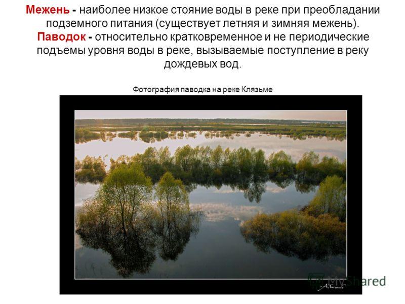 Межень - наиболее низкое стояние воды в реке при преобладании подземного питания (существует летняя и зимняя межень). Паводок - относительно кратковременное и не периодические подъемы уровня воды в реке, вызываемые поступление в реку дождевых вод. Фо