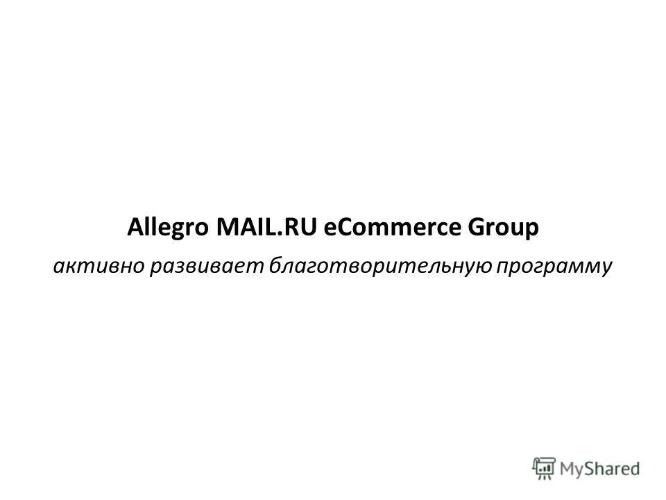 Allegro MAIL.RU eCommerce Group активно развивает благотворительную программу