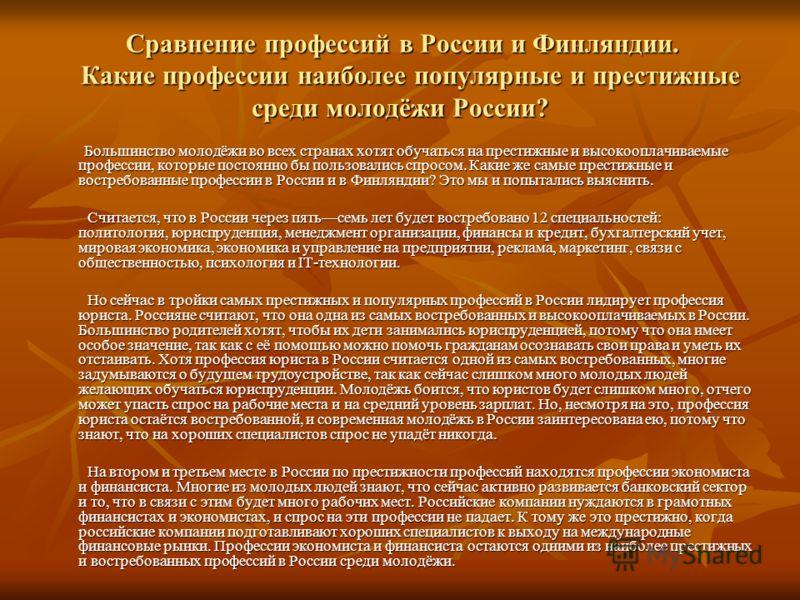Сравнение профессий в России и Финляндии. Какие профессии наиболее популярные и престижные среди молодёжи России? Сравнение профессий в России и Финляндии. Какие профессии наиболее популярные и престижные среди молодёжи России? Большинство молодёжи в