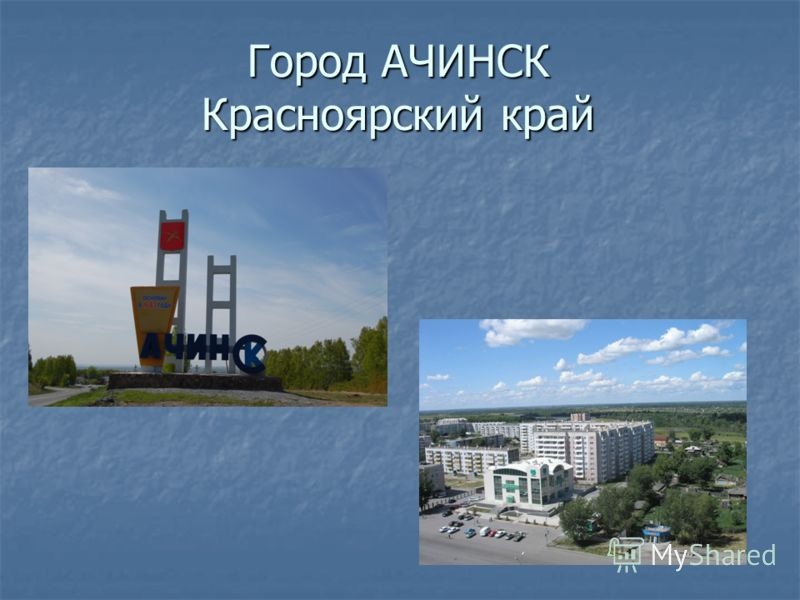 Город АЧИНСК Красноярский край
