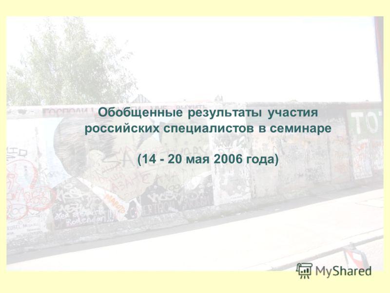 Обобщенные результаты участия российских специалистов в семинаре (14 - 20 мая 2006 года)