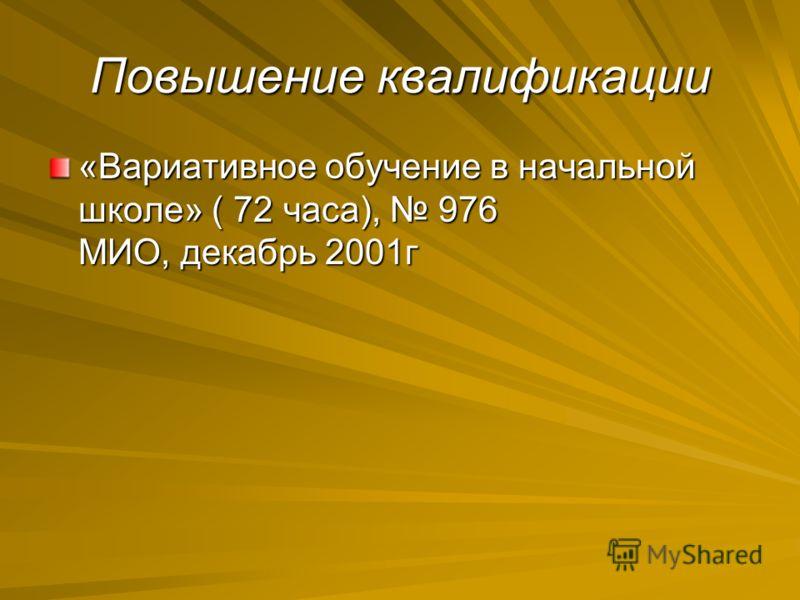 Повышение квалификации «Вариативное обучение в начальной школе» ( 72 часа), 976 МИО, декабрь 2001г