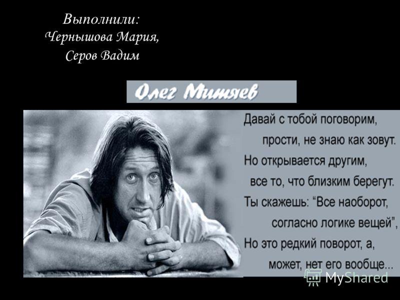 Выполнили: Чернышова Мария, Серов Вадим