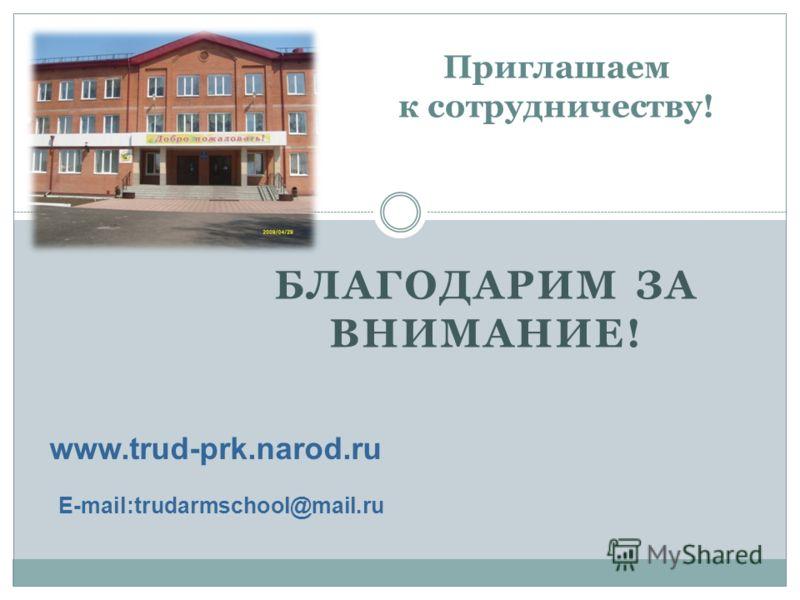 БЛАГОДАРИМ ЗА ВНИМАНИЕ! Приглашаем к сотрудничеству! www.trud-prk.narod.ru Е-mail:trudarmschool@mail.ru