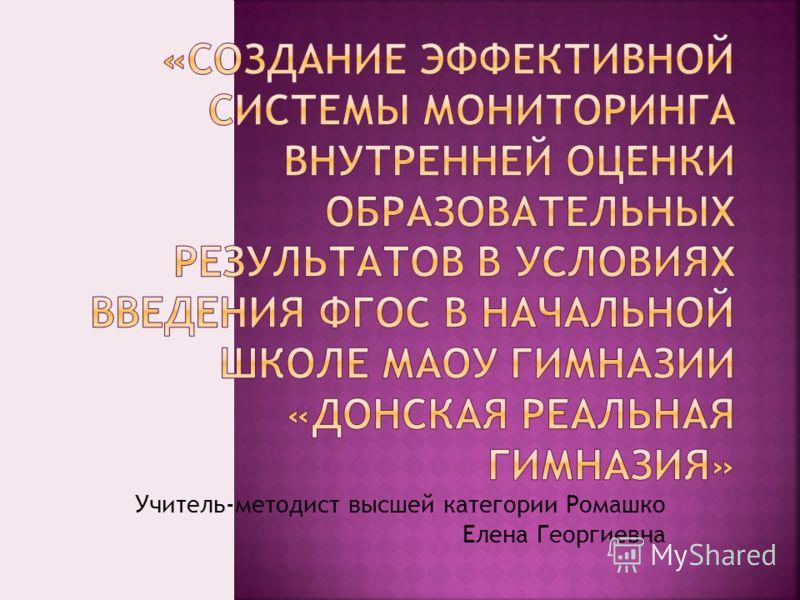 Учитель-методист высшей категории Ромашко Елена Георгиевна