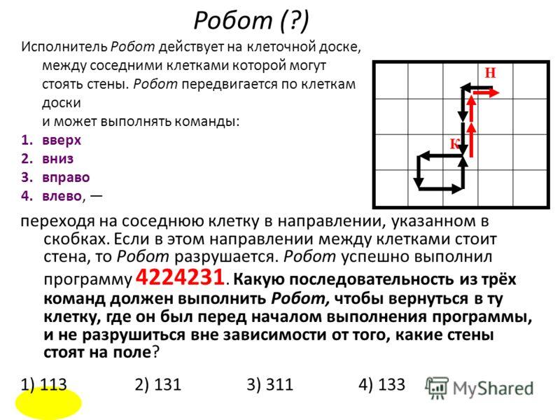 Робот (?) переходя на соседнюю клетку в направлении, указанном в скобках. Если в этом направлении между клетками стоит стена, то Робот разрушается. Робот успешно выполнил программу 4224231. Какую последовательность из трёх команд должен выполнить Роб