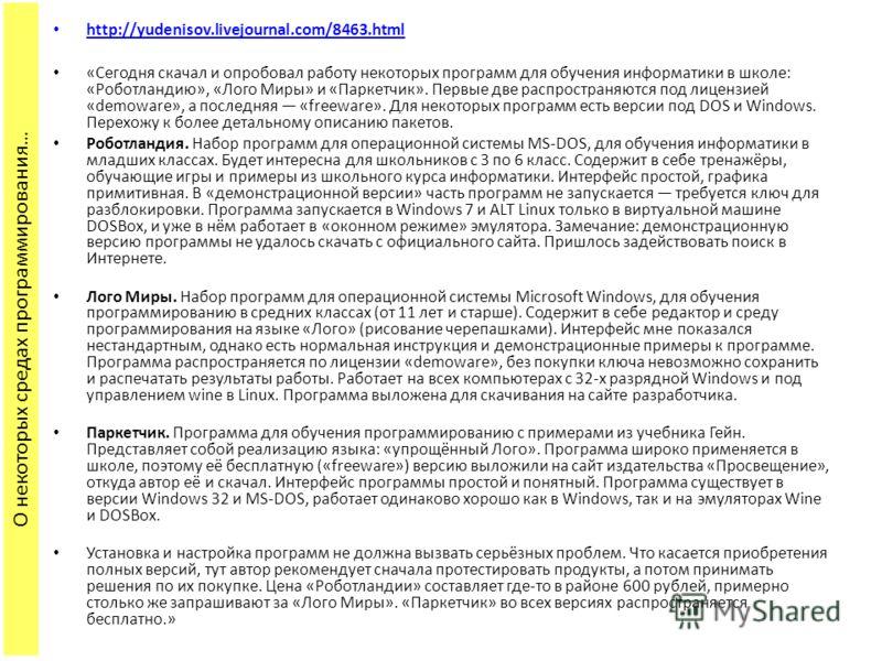 http://yudenisov.livejournal.com/8463.html «Сегодня скачал и опробовал работу некоторых программ для обучения информатики в школе: «Роботландию», «Лого Миры» и «Паркетчик». Первые две распространяются под лицензией «demoware», а последняя «freeware».