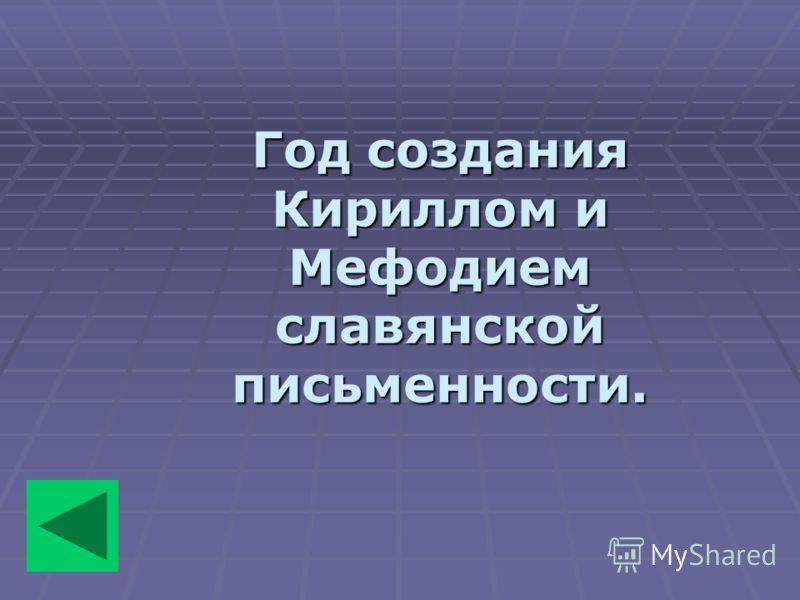 Год создания Кириллом и Мефодием славянской письменности.
