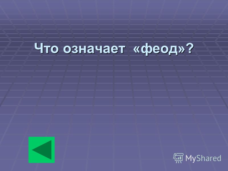 Что означает «феод»?
