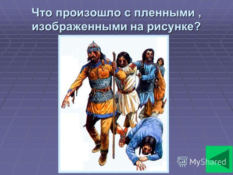 Что произошло с пленными, изображенными на рисунке?