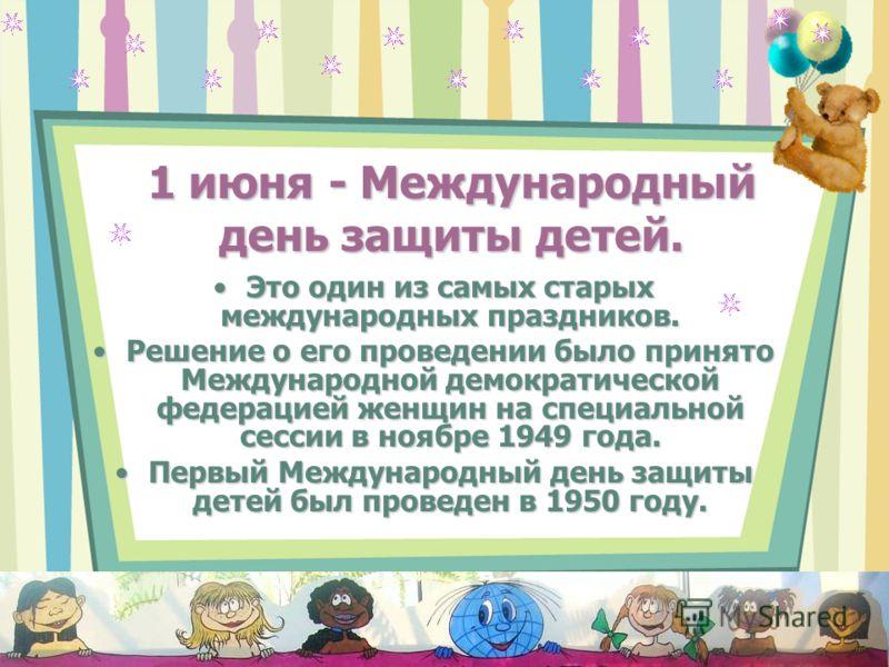 Твои права и сказочная страна Литературная викторина Дню защиты детей посвящается Дню защиты детей посвящается