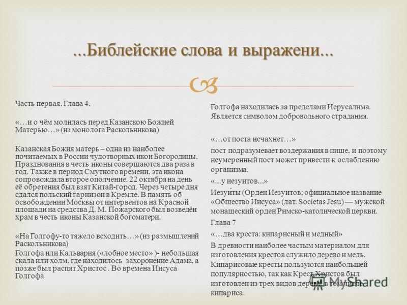 ... Библейские слова и выражени... Часть первая. Глава 4. «… и о чём молилась перед Казанскою Божией Матерью …» ( из монолога Раскольникова ) Казанская Божия матерь – одна из наиболее почитаемых в России чудотворных икон Богородицы. Празднования в че