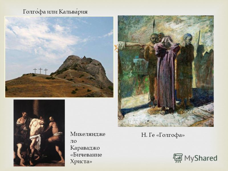 Голгофа или Кальвария Н. Ге «Голгофа» Микеляндже ло Караваджо «Бичевание Христа»
