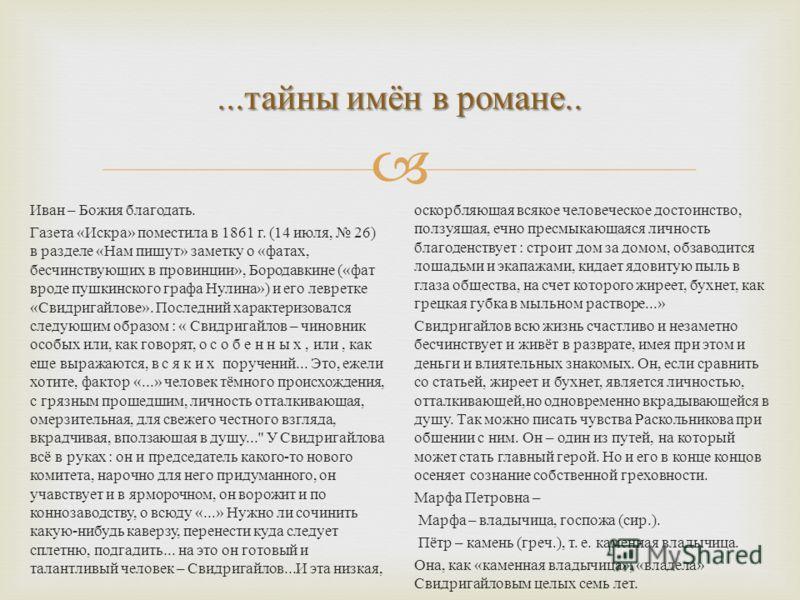 ... тайны имён в романе.. Иван – Божия благодать. Газета « Искра » поместила в 1861 г. (14 июля, 26) в разделе « Нам пишут » заметку о « фатах, бесчинствующих в провинции », Бородавкине (« фат вроде пушкинского графа Нулина ») и его левретке « Свидри