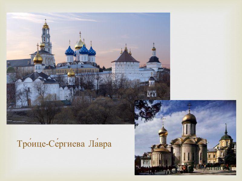 Троице - Сергиева Лавра
