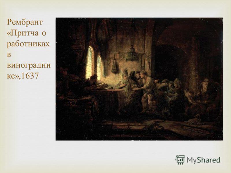 Рембрант « Притча о работниках в виноградни ке »,1637