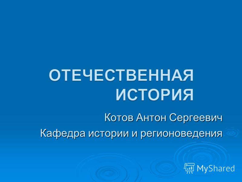 Котов Антон Сергеевич Кафедра истории и регионоведения