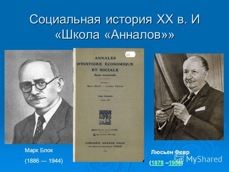 Социальная история XX в. И «Школа «Анналов»» Люсьен Февр (1878 –1956)18781956 Марк Блок (1886 1944)