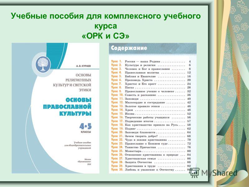 Учебные пособия для комплексного учебного курса «ОРК и СЭ»