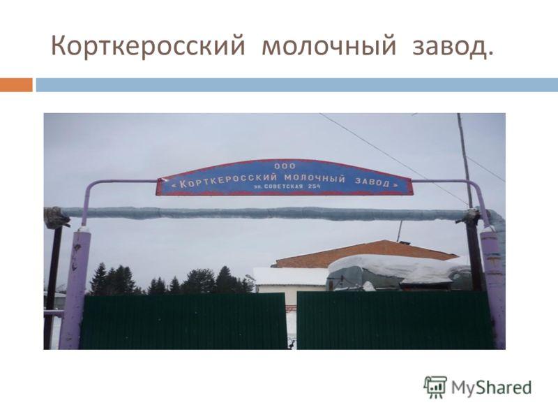 Корткеросский молочный завод.