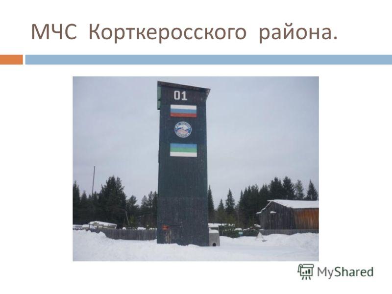 МЧС Корткеросского района.