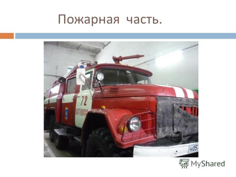 Пожарная часть.