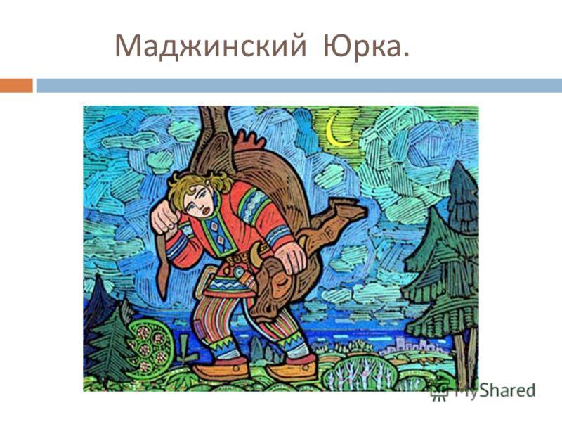 Маджинский Юрка.