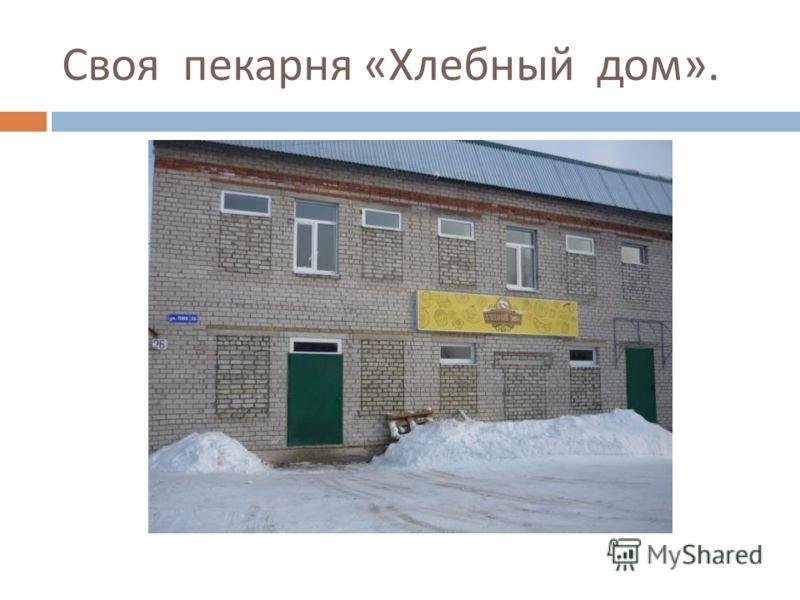Своя пекарня « Хлебный дом ».