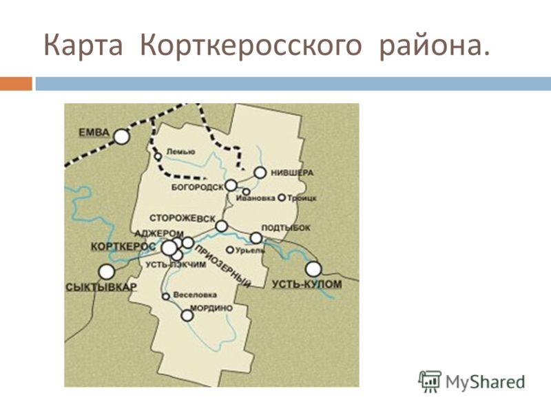 Карта Корткеросского района.