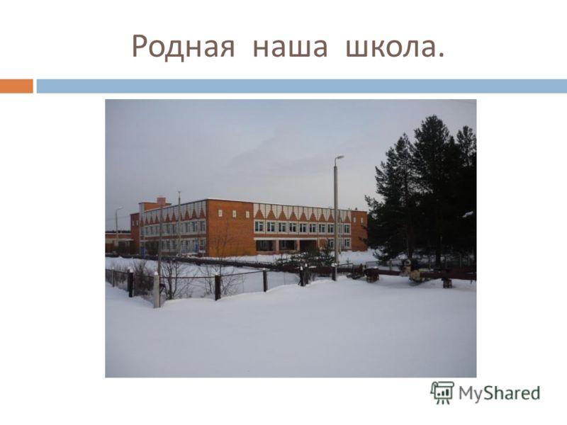 Родная наша школа.