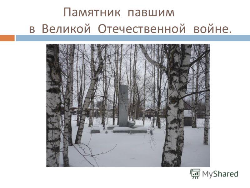Памятник павшим в Великой Отечественной войне.