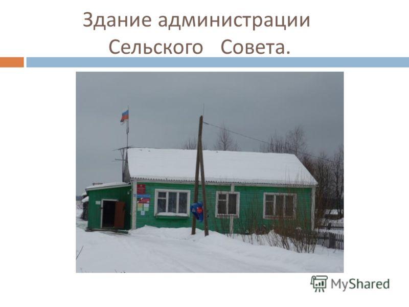 Здание администрации Сельского Совета.