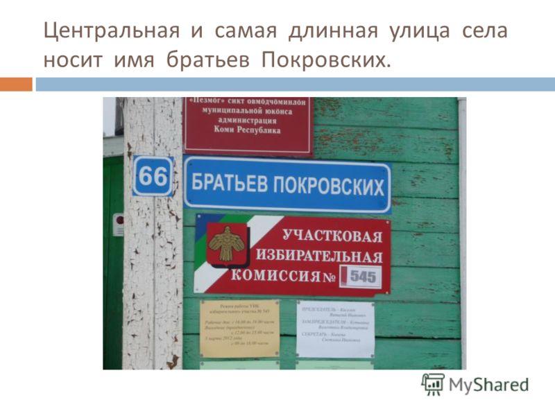 Центральная и самая длинная улица села носит имя братьев Покровских.