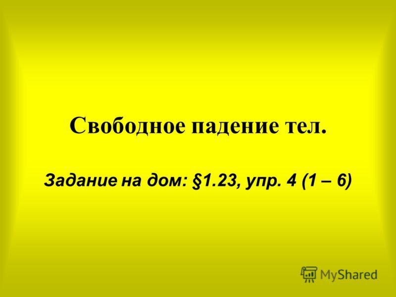 Свободное падение тел. Задание на дом: §1.23, упр. 4 (1 – 6)