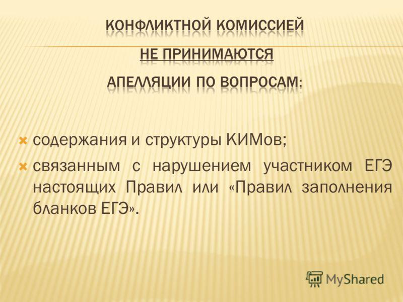 содержания и структуры КИМов; связанным с нарушением участником ЕГЭ настоящих Правил или «Правил заполнения бланков ЕГЭ».