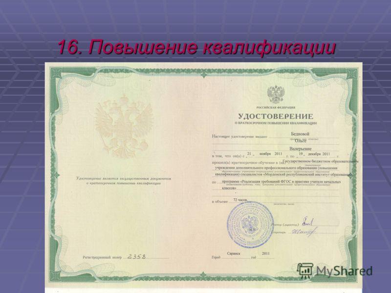 16. Повышение квалификации