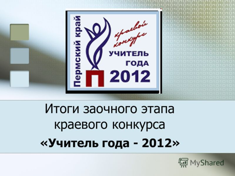 Итоги заочного этапа краевого конкурса «Учитель года - 2012»