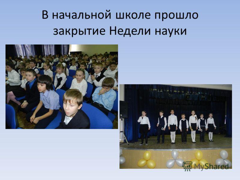 В начальной школе прошло закрытие Недели науки