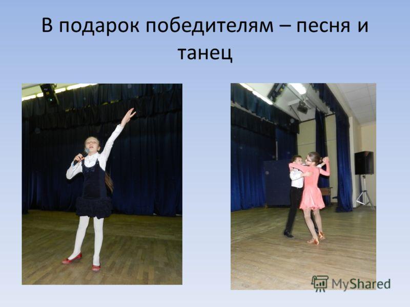 В подарок победителям – песня и танец