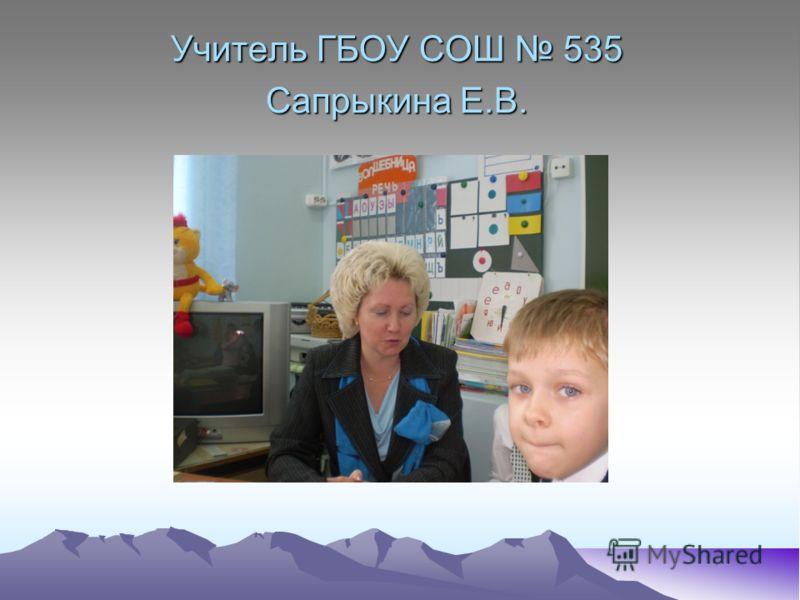 Учитель ГБОУ СОШ 535 Сапрыкина Е.В.