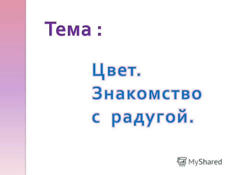 МОУ « Средняя Общеобразовательная Школа 3 »