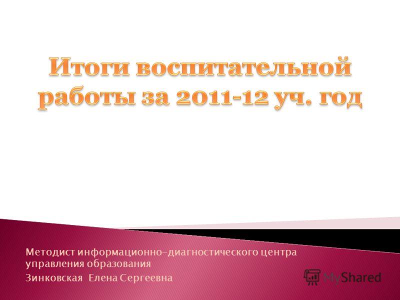 Методист информационно-диагностического центра управления образования Зинковская Елена Сергеевна
