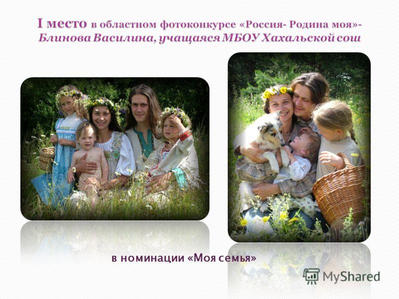 в номинации «Моя семья»