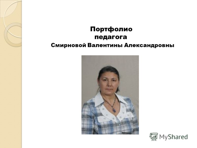 Портфолио педагога Смирновой Валентины Александровны