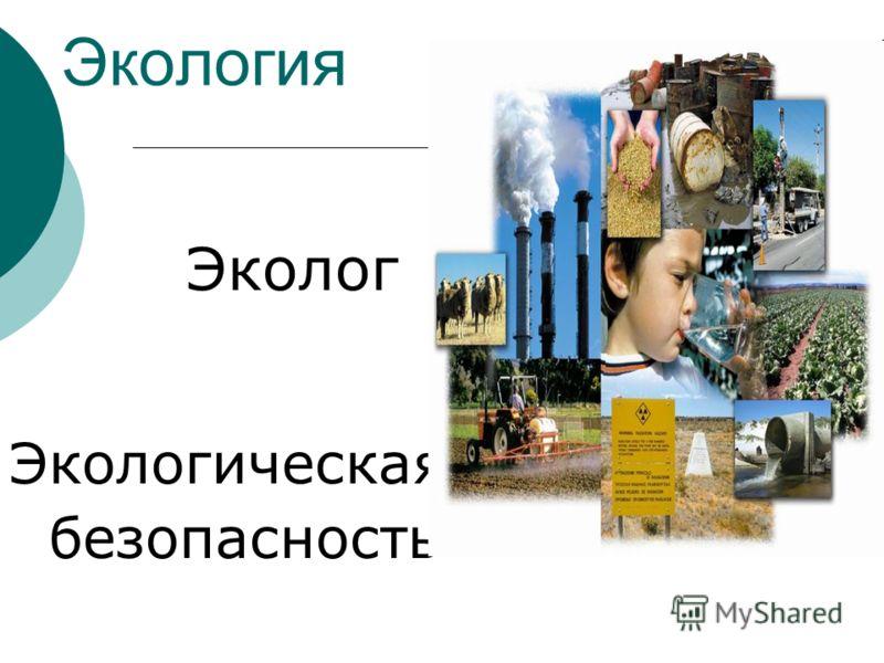 Экология Эколог Экологическая безопасность