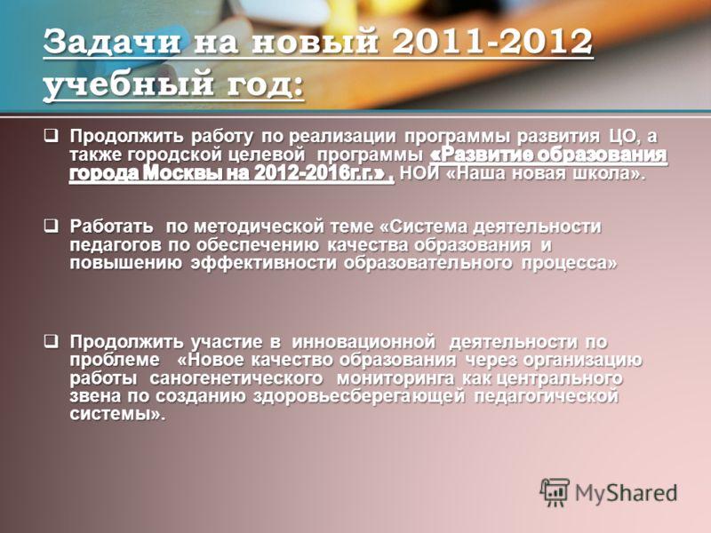 Задачи на новый 2011-2012 учебный год: Задачи на новый 2011-2012 учебный год:
