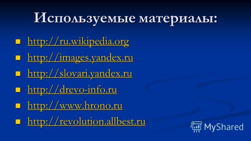 Используемые материалы: http://ru.wikipedia.org http://ru.wikipedia.orghttp://ru.wikipedia.org http://images.yandex.ru http://images.yandex.ruhttp://images.yandex.ru http://slovari.yandex.ru http://slovari.yandex.ruhttp://slovari.yandex.ru http://dre